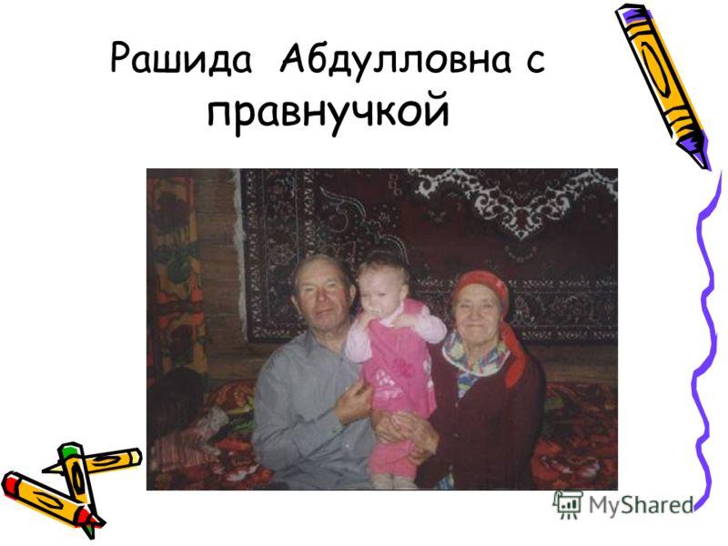 Рашида Абдулловна с правнучкой