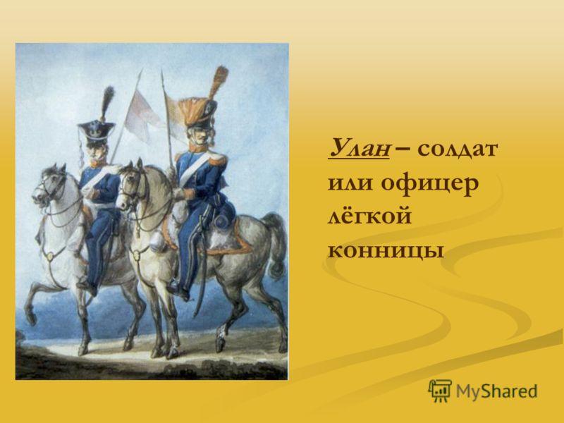 Улан – солдат или офицер лёгкой конницы