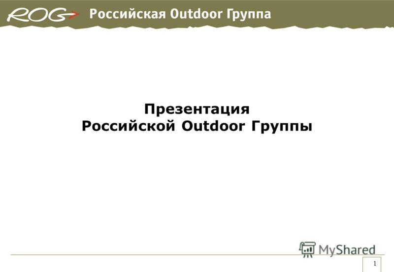 1 Презентация Российской Outdoor Группы