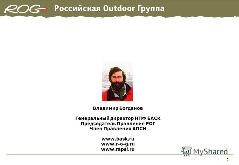 7 Владимир Богданов Генеральный директор НПФ БАСК Председатель Правления РОГ Член Правления АПСИ www.bask.ru www.r-o-g.ru www.rapsi.ru