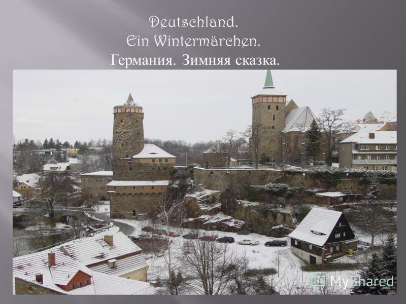 Deutschland. Ein Wintermärchen. Германия. Зимняя сказка.