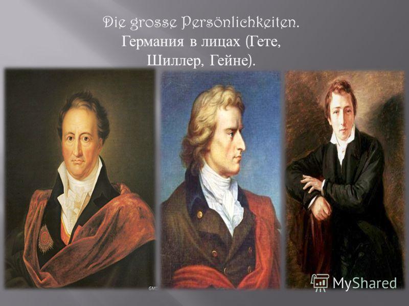 Die grosse Persönlichkeiten. Германия в лицах ( Гете, Шиллер, Гейне ).