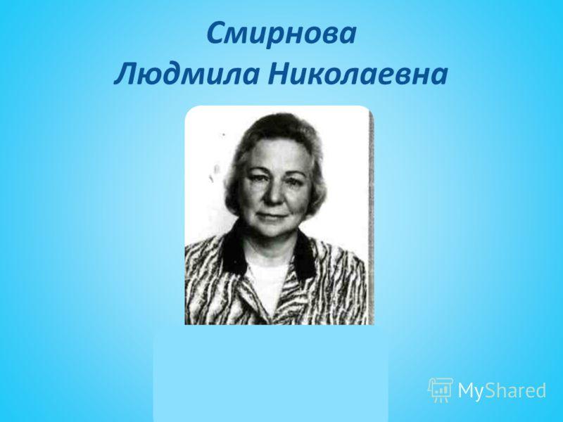 Смирнова Людмила Николаевна