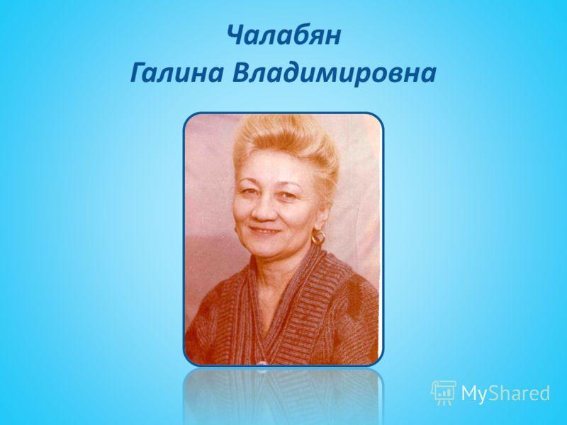Чалабян Галина Владимировна