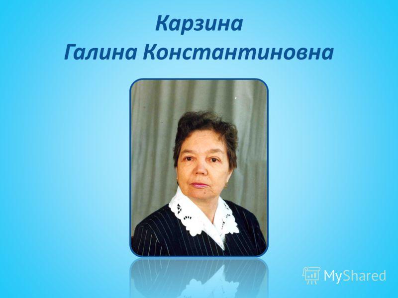 Карзина Галина Константиновна