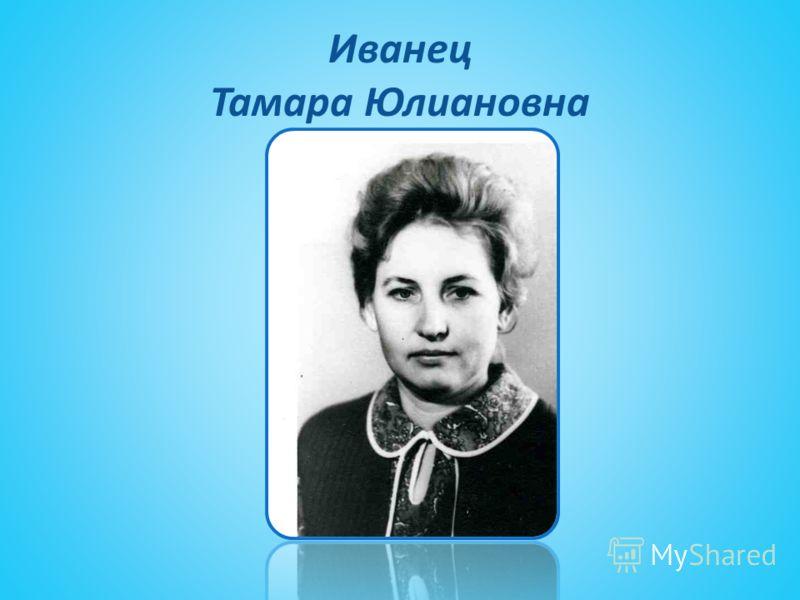 Иванец Тамара Юлиановна