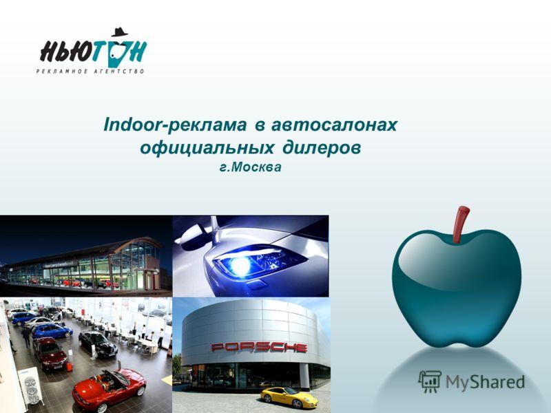 Indoor-реклама в автосалонах официальных дилеров г.Москва