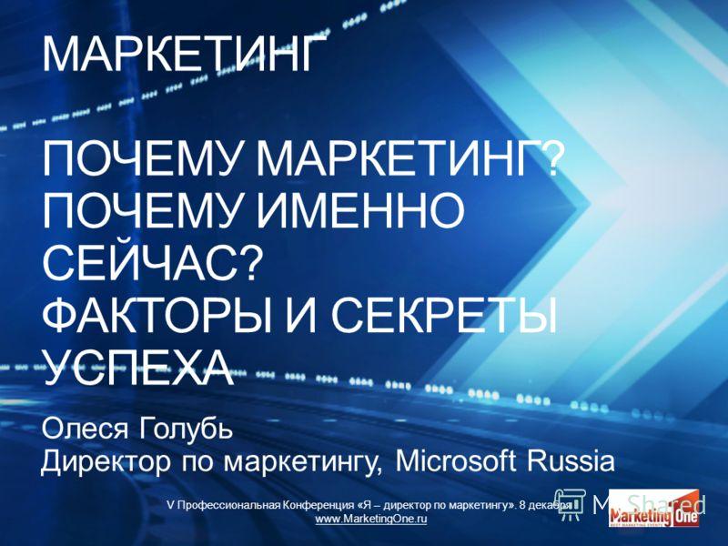 V Профессиональная Конференция «Я – директор по маркетингу». 8 декабря www.MarketingOne.ru