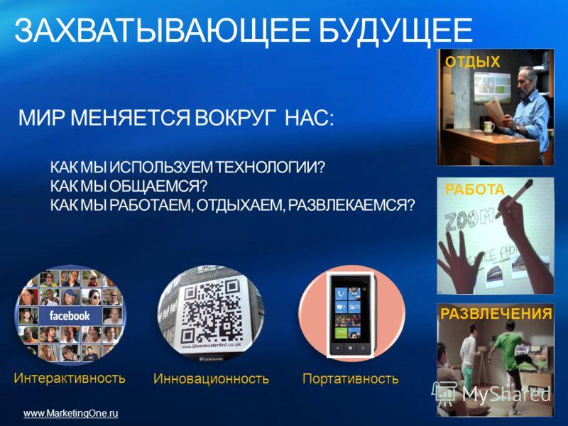 ОТДЫХ РАБОТА РАЗВЛЕЧЕНИЯ Инновационность Интерактивность Портативность www.MarketingOne.ru