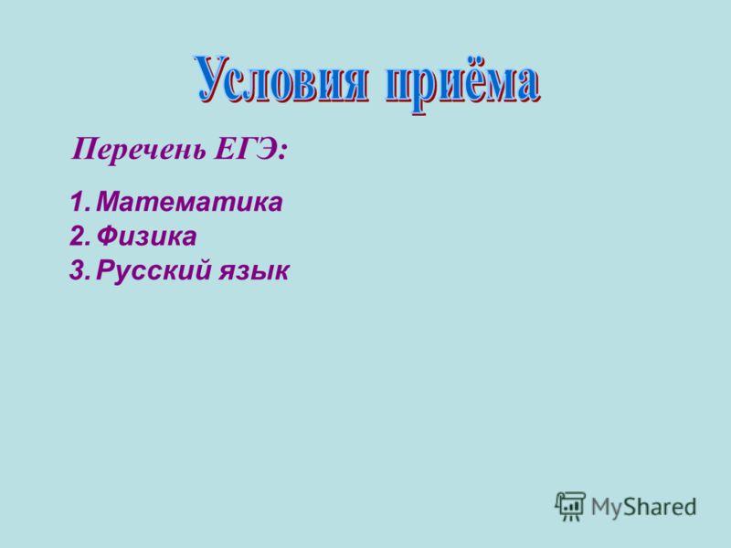 Перечень ЕГЭ: 1.Математика 2.Физика 3.Русский язык