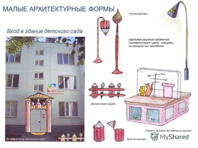МАЛЫЕ АРХИТЕКТУРНЫЕ ФОРМЫ Вход в здание детского сада