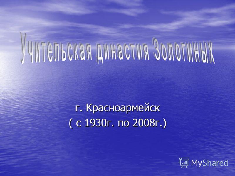 г. Красноармейск ( с 1930г. по 2008г.)