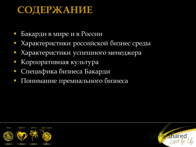 СОДЕРЖАНИЕ Бакарди в мире и в России Характеристики российской бизнес среды Характеристики успешного менеджера Корпоративная культура Специфика бизнеса Бакарди Понимание премиального бизнеса