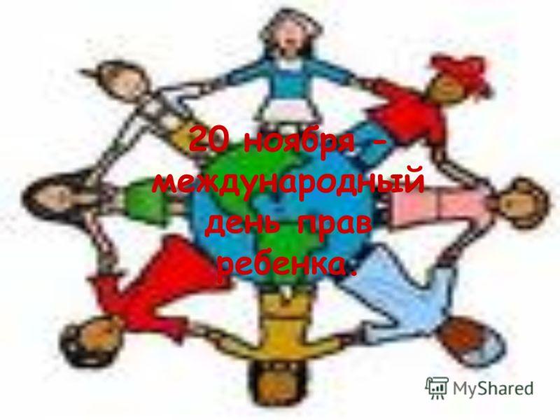 20 ноября - международный день прав ребенка.