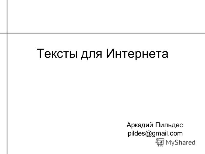 Тексты для Интернета Аркадий Пильдес pildes@gmail.com