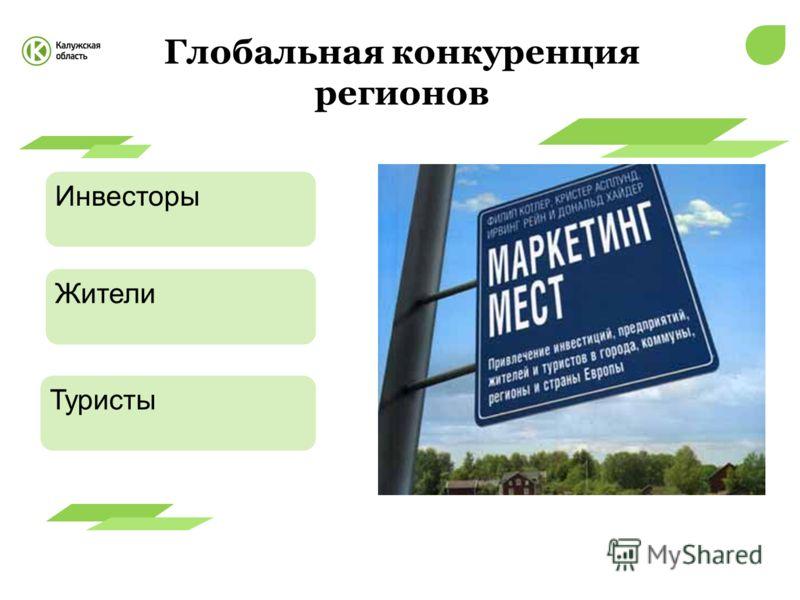 Инвесторы Глобальная конкуренция регионов Жители Туристы