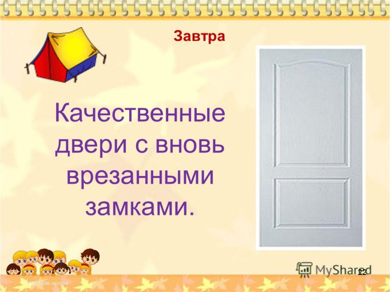 Завтра Качественные двери с вновь врезанными замками. 22