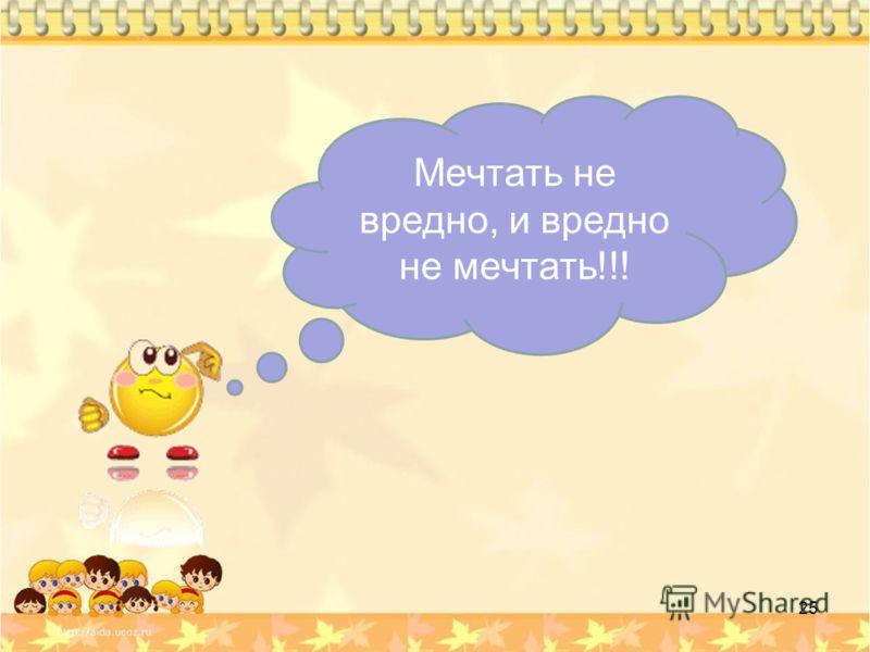 Мечтать не вредно, и вредно не мечтать!!! 25