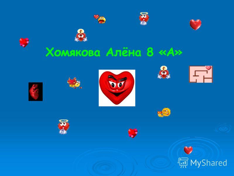 Хомякова Алёна 8 «А»