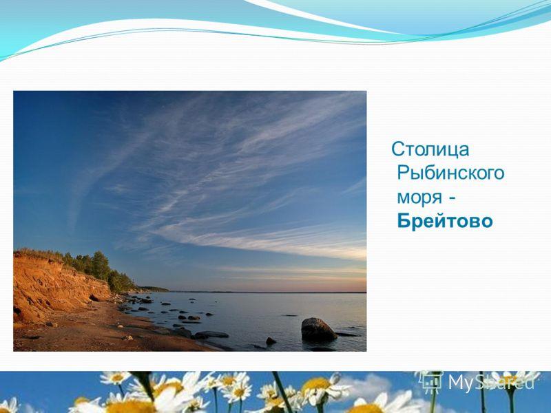 Столица Рыбинского моря - Брейтово