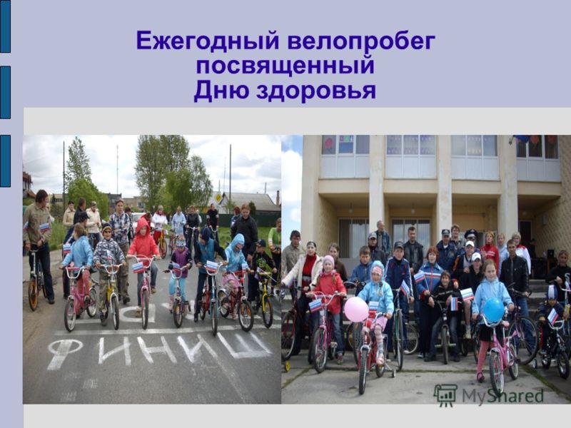 Ежегодный велопробег посвященный Дню здоровья