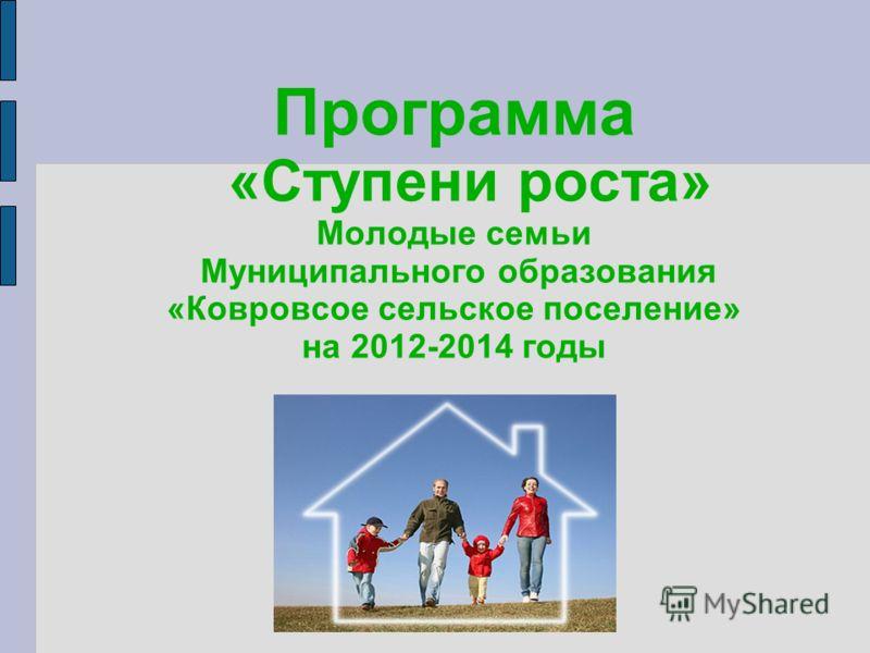 Программа «Ступени роста» Молодые семьи Муниципального образования «Ковровсое сельское поселение» на 2012-2014 годы