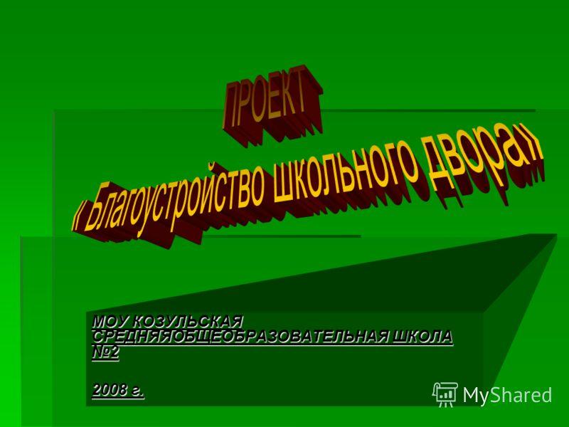 МОУ КОЗУЛЬСКАЯ СРЕДНЯЯОБЩЕОБРАЗОВАТЕЛЬНАЯ ШКОЛА 2 2008 г.