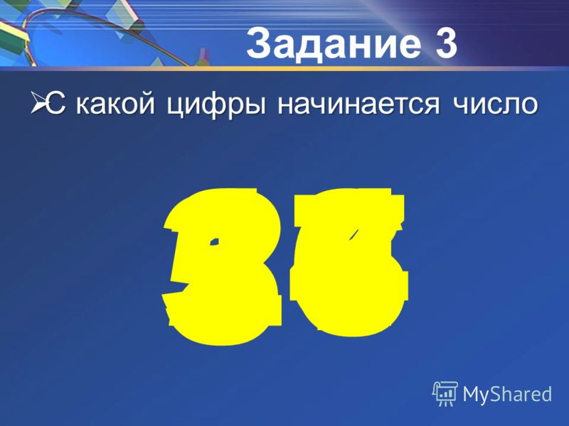 Задание 3 С какой цифры начинается число С какой цифры начинается число 2 3 1 4 3 7 5 6
