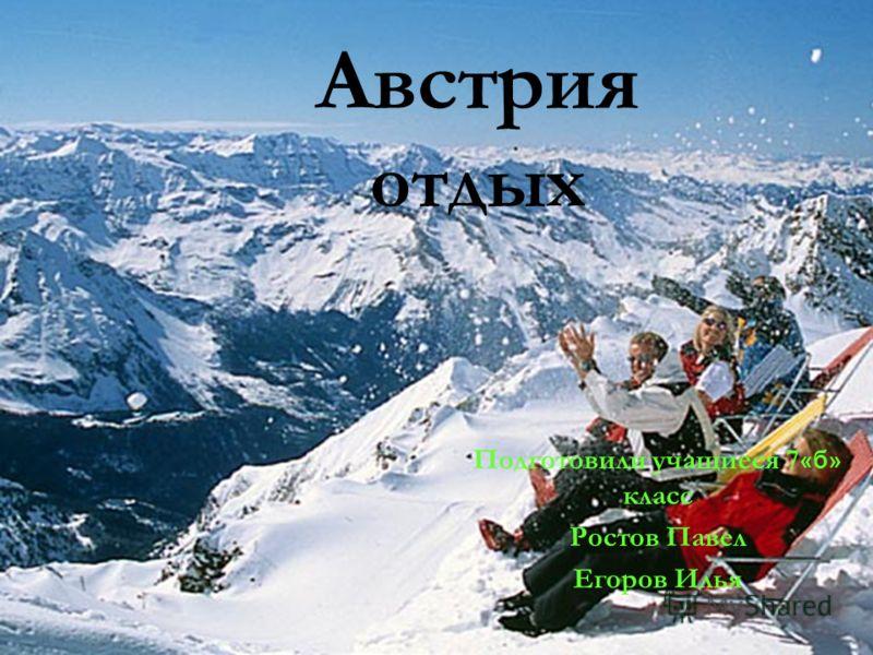 Австрия отдых Подготовили учащиеся 7 «б» класс Ростов Павел Егоров Илья