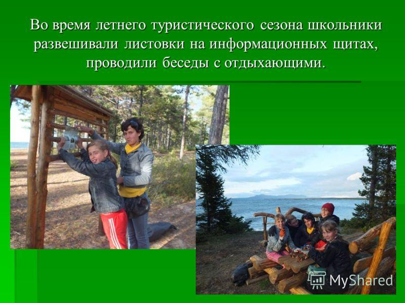 Во время летнего туристического сезона школьники развешивали листовки на информационных щитах, проводили беседы с отдыхающими.