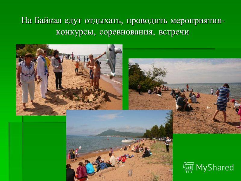 На Байкал едут отдыхать, проводить мероприятия- конкурсы, соревнования, встречи