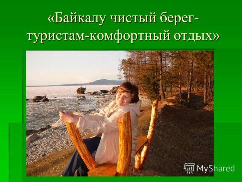 «Байкалу чистый берег- туристам-комфортный отдых»