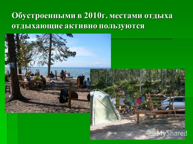 Обустроенными в 2010г. местами отдыха отдыхающие активно пользуются