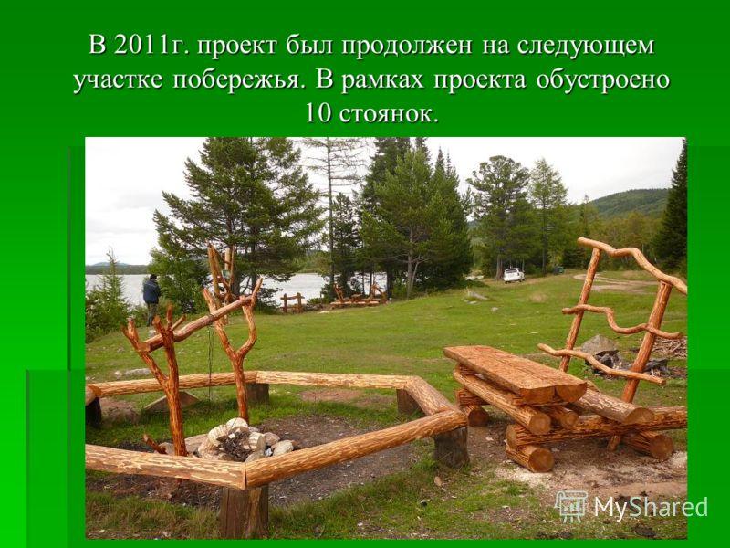 В 2011г. проект был продолжен на следующем участке побережья. В рамках проекта обустроено 10 стоянок.