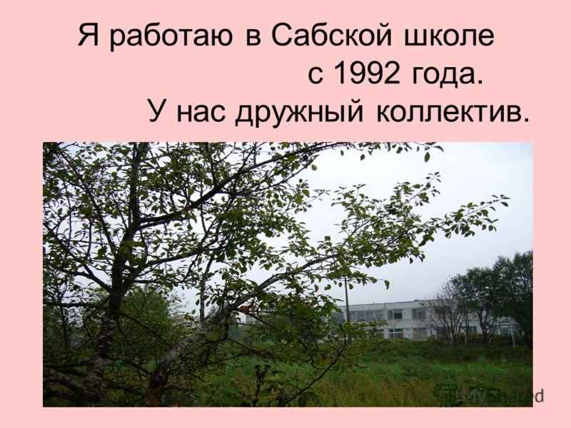 Здравствуйте! Меня зовут Ершова Людмила Алексеевна.