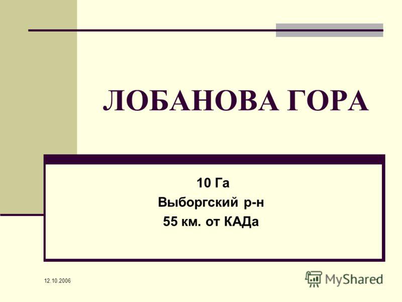 12.10.2006 1 ЛОБАНОВА ГОРА 10 Га Выборгский р-н 55 км. от КАДа