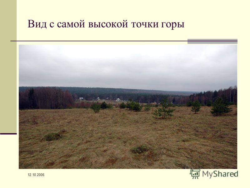 12.10.2006 6 Вид с самой высокой точки горы