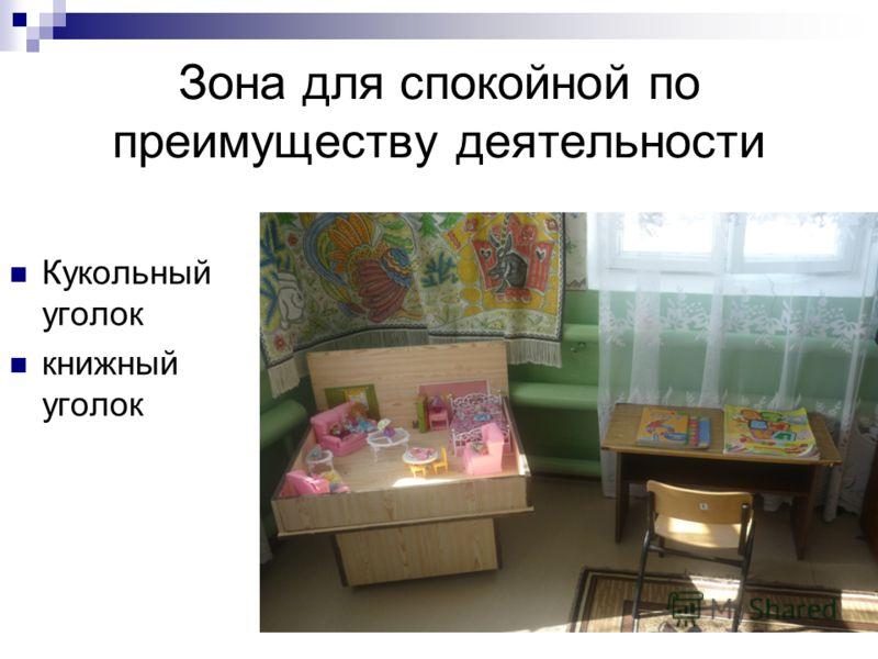 Зона для спокойной по преимуществу деятельности Кукольный уголок книжный уголок