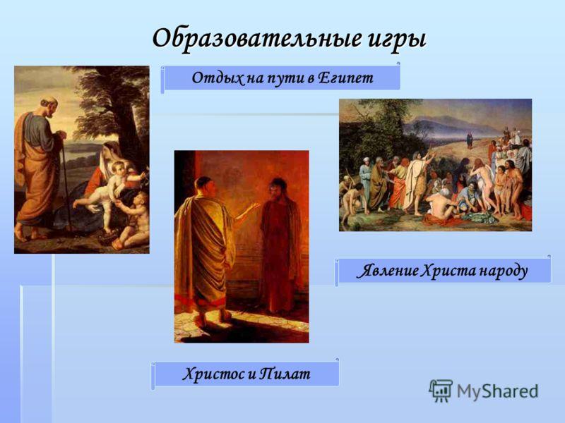 Образовательные игры Отдых на пути в Египет Явление Христа народу Христос и Пилат
