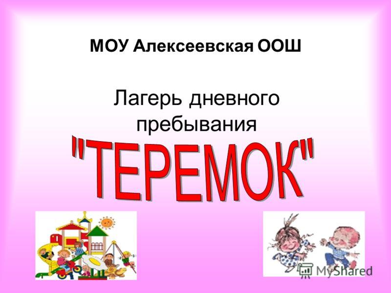 МОУ Алексеевская ООШ Лагерь дневного пребывания