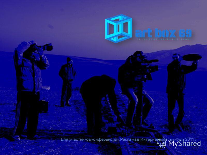 Для участников конференции «Реклама в Интернете. Иссык-Куль 2011».