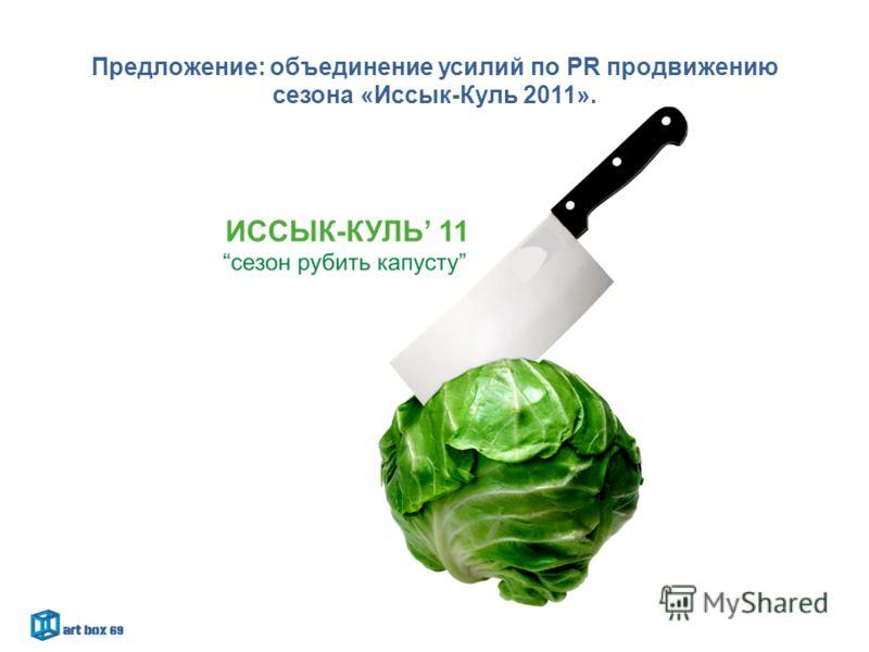 Предложение: объединение усилий по PR продвижению сезона «Иссык-Куль 2011».