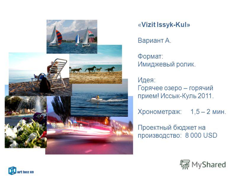 «Vizit Issyk-Kul» Вариант А. Формат: Имиджевый ролик. Идея: Горячее озеро – горячий прием! Иссык-Куль 2011. Хронометраж: 1,5 – 2 мин. Проектный бюджет на производство: 8 000 USD