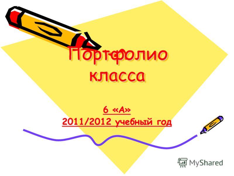 Портфолио класса 6 «А» 2011/2012 учебный год