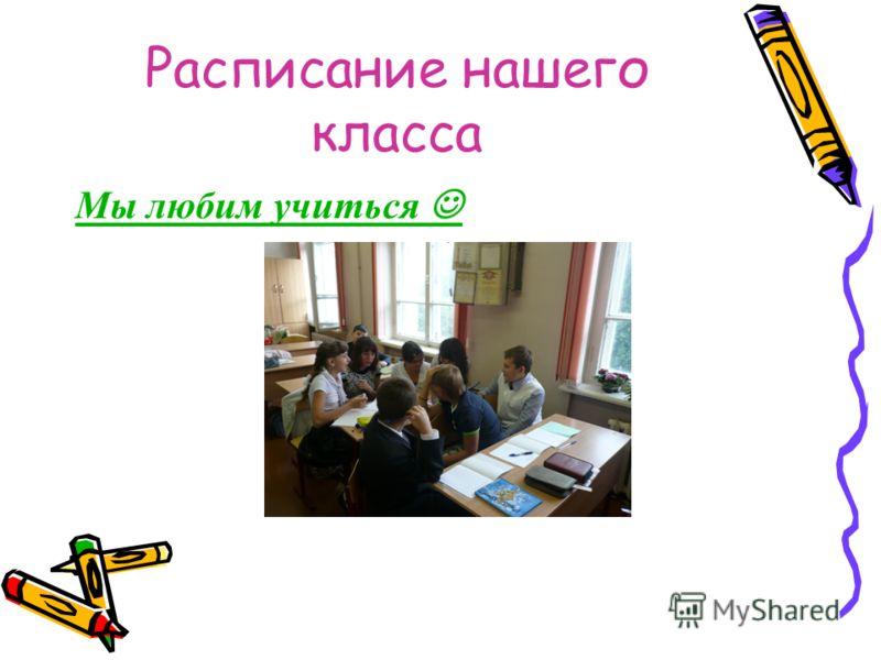 Расписание нашего класса Мы любим учиться