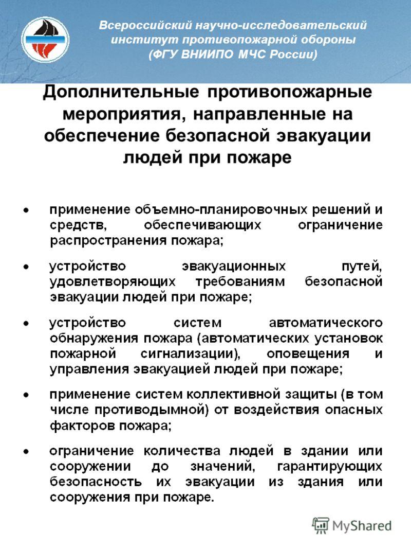 Всероссийский научно-исследовательский институт противопожарной обороны (ФГУ ВНИИПО МЧС России) Дополнительные противопожарные мероприятия, направленные на обеспечение безопасной эвакуации людей при пожаре