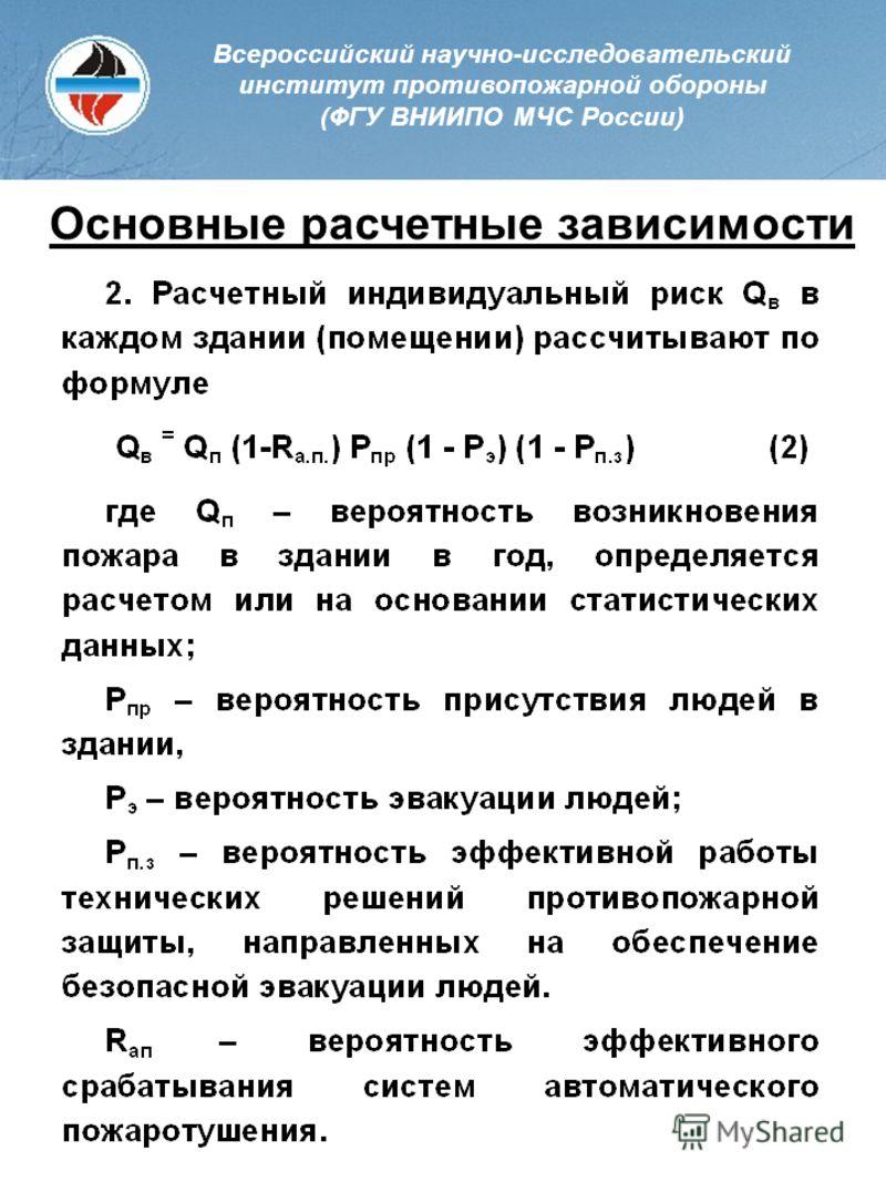 Основные расчетные зависимости Всероссийский научно-исследовательский институт противопожарной обороны (ФГУ ВНИИПО МЧС России)