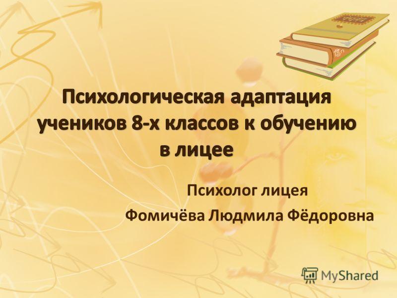 Психолог лицея Фомичёва Людмила Фёдоровна