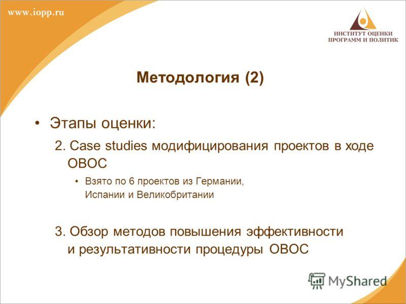 Методология (2) Этапы оценки: 2. Case studies модифицирования проектов в ходе ОВОС Взято по 6 проектов из Германии, Испании и Великобритании 3. Обзор методов повышения эффективности и результативности процедуры ОВОС