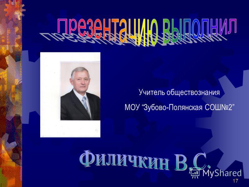 17 Учитель обществознания МОУ Зубово-Полянская СОШ2